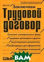 Заключаем трудовой договор. 3-е издание  В. А. Абрамов купить