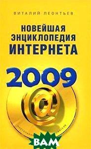 Новейшая энциклопедия Интернета 2009  Виталий Леонтьев купить