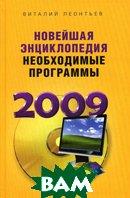 Новейшая энциклопедия. Необходимые программы 2009  Леонтьев В.П. купить