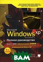 MS Windows XP (Service Pack 3). Полное руководство. 2-е издание  Куприянова А. В., Матвеев М. Д., Юдин М. В.  купить