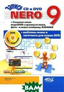 Nero 9. Запись CD и DVD. Создание своих видео-DVD с красивым меню, фото и видео слайдшоу  Прокди Р.Г., Верещагин А.В. купить