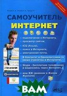 Интернет. Самоучитель  Ульянов О.В., Прокди Р.Г., Лапунов А.В. купить