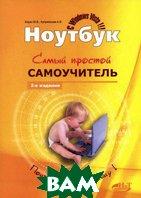 Ноутбук. Самый простой самоучитель. 2-е издание  Куприянова А.В., Юдин М.В., Прокди Р.Г. купить