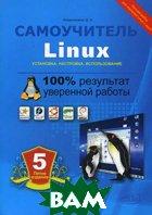 ����������� Linux. ���������, ���������, ������������� 5-� �������  �. �. ������������ ������