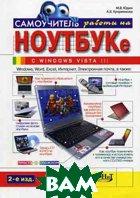 Самоучитель работы на ноутбуке с Windows Vista. Серия: Просто о сложном. 2-е издание  Куприянова А.В., Юдин М.В., Прокди Р.Г. купить
