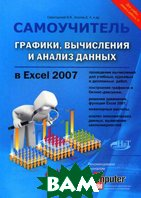 �������, ���������� � ������ ������ � Excel 2007. �����������  ����������� �.�., ������ �.�., ������ �.�., �������� �.�. ������
