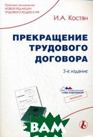 Прекращение трудового договора. 3-е издание  Костян И.А. купить