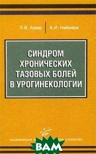 Синдром хронических тазовых болей в урогинекологии (с иллюстрациями)  Неймарк А.И., Аккер Л.В. купить