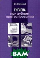 Гигиена при зубном протезировании. 2-е издание  Улитовский С.Б. купить