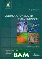 Оценка стоимости недвижимости. 2-е издание  Грибовский С.В. купить