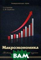 Макроэкономика. Учебник. 9-е издание  Агапова Т.А., Серегина С.Ф. купить