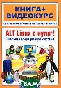 ALT Linux с нуля! Школьная операционная система  Печников В.Н., Иваницкий К.А. купить