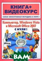 Компьютер, Windows Vista и Microsoft Office 2007 с нуля! Книга + видеокурс  Пташинский В.С., Минаев В.С. купить