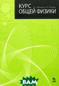 Курс общей физики. 2-е издание  М. Г. Валишев, А. А. Повзнер купить