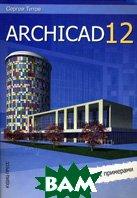 ArchiCAD 12: справочник с примерами  Титов С. купить