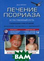 Лечение псориаза - естественный путь: специальная глава об экземе  Пегано Дж.О.А. купить