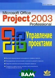 Microsoft Office Project 2003 Professional. Управление проектами. Самоучитель 