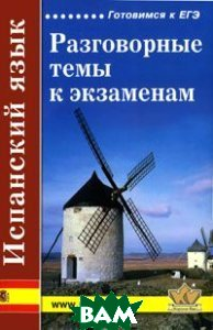 Испанский язык. Разговорные темы к экзаменам. 4-е издание  Левко Е.Н. купить