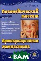 Логопедический массаж и артикуляционная гимнастика. Практическое пособие. 4-е издание  Краузе Е.Н. купить