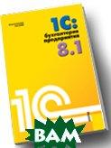 1C:Бухгалтерия предприятия 8.1: практическое пособие.  Селищев Н.В. купить