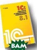 1C:Зарплата и управление персоналом 8.1: практическое пособие.  Селищев Н.В. купить