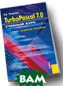 Turbo Pascal 7.0: учебный курс.  Фаронов В.В.  купить