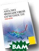 Анализ финансовой отчетности. Практикум.  Адамайтис Л.А. купить
