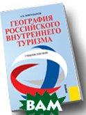 География российского внутреннего туризма. 3-е издание  Косолапов А.Б.  купить