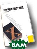Журналистика  Ворошилов В.В.  купить