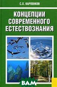 Концепции современного естествознания. 11-е издание  Карпенков С.Х.  купить