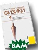 Курс общей физики. В 4-х томах  Савельев В.И.  купить