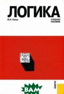 Логика. 3-е издание  Попов Ю.П.  купить