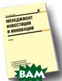 Менеджмент инвестиций и инноваций  Гончаренко Л.П.  купить