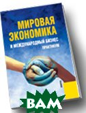 Мировая экономика и международный бизнес. 6-е издание  Поляков В.В., Щенин Р.К. купить