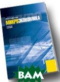 Микроэкономика. 2-е издание  Сафрончук М.В.  купить