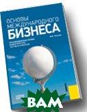 Основы международного бизнеса  Чиненов М.В. купить