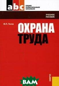 Охрана труда. 2-е издание  Попов Ю.П. купить