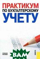 Практикум по бухгалтерскому учету  Под редакцией Н. Г. Сапожниковой купить