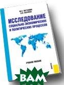 Исследование социально-экономических и политических процессов.   Вертакова Ю.В., Согачева О.В.  купить