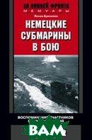 Немецкие субмарины в бою. Серия: За линией фронта. Мемуары   Бреннеке купить