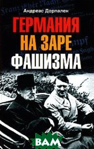 Германия на заре фашизма / Hindenburg and the Weimar Republic  Андреас Дорпален / Andreas Dorpalen купить
