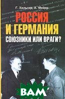 Россия и Германия. Союзники или враги? / The Incompatible Allies 