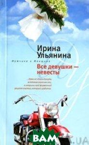 Все девушки - невесты. Серия: Мужчина и женщина  Ирина Ульянина купить