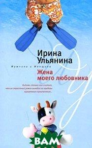 Жена моего любовника. Серия: Мужчина и женщина  Ирина Ульянина купить