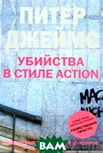 �������� � ����� action / Dead Man's Footsteps  ����� ������ / Peter James ������