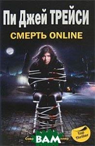 Смерть online / Monkeewrench  Пи Джей Трейси / P. J. Tracy купить