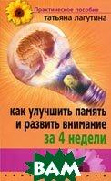 Как улучшить память и развить внимание за 4 недели  Татьяна Лагутина купить
