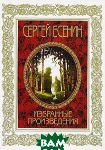 Избранные произведения. Авторский сборник  Сергей Есенин.  купить