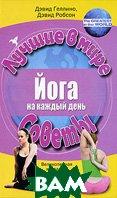 Йога на каждый день. Великолепная книга для начинающих. Серия `Лучшие в мире советы` / Yoga Tips  Дэвид Геллино, Дэвид Робсон купить