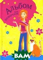 Альбом для девочки. Девочка и кошка  Андреева А. купить
